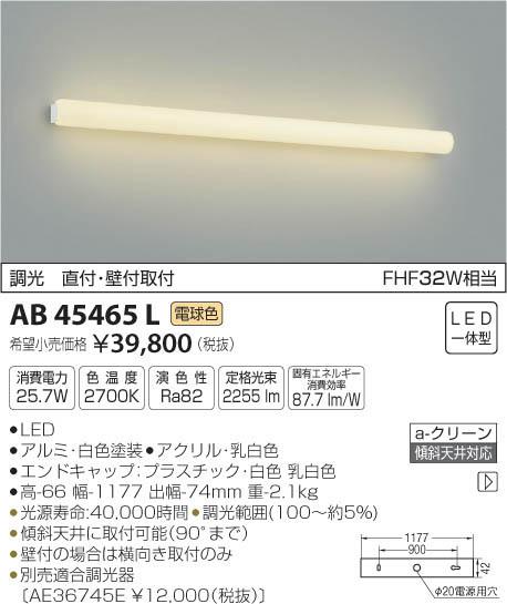コイズミ照明 照明器具U and Dシリーズ LEDブラケットライト 直付・壁付取付FHF32W相当 電球色 調光可AB45465L