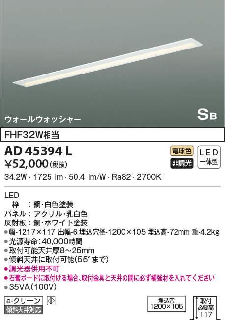 コイズミ照明 照明器具LED埋込SB形ウォールウォッチャーキッチンライトFHF32W相当 電球色 非調光AD45394L