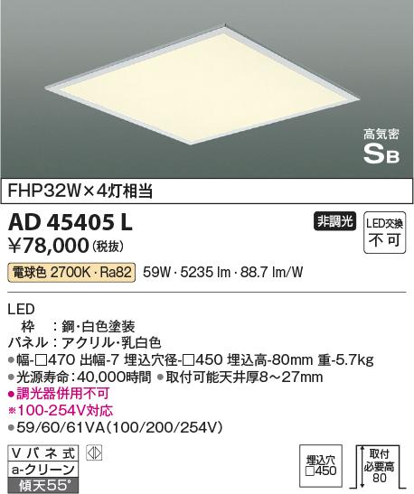 コイズミ照明 照明器具埋込型LEDシーリングライト 高気密SB形FHP32W×4灯相当 LED59.0W 電球色 非調光AD45405L