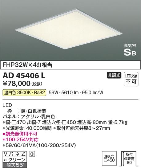 コイズミ照明 照明器具埋込型LEDシーリングライト 高気密SB形FHP32W×4灯相当 LED59.0W 温白色 非調光AD45406L