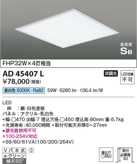 コイズミ照明 照明器具埋込型LEDシーリングライト 高気密SB形FHP32W×4灯相当 LED59.0W 昼白色 非調光AD45407L
