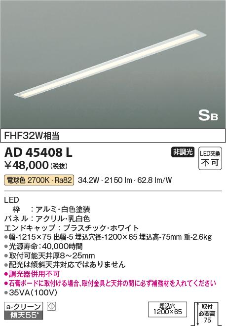コイズミ照明 照明器具LED埋込SB形キッチンライトFHF32W相当 電球色 非調光AD45408L