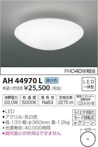 岩崎電気 施設照明ランプ交換器 ゴムカップ バルブ径:80~100mm用TT-81