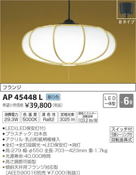 コイズミ照明 照明器具LED和風ペンダントライト 雪影LED29.3W 昼白色 段調光 引きひもスイッチ付AP45448L【~6畳】AP45448L