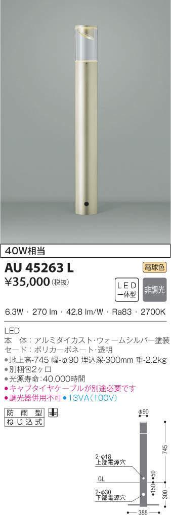 コイズミ照明 照明器具アウトドアライト LEDガーデンライト白熱球40W相当 電球色 非調光AU45263L