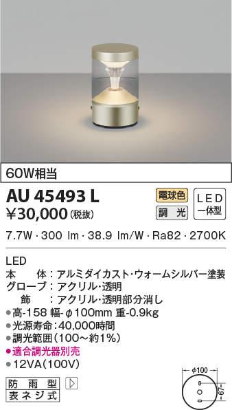 コイズミ照明 照明器具アウトドアライト 門柱灯 TWIN LOOKS白熱球60W相当 電球色 調光可AU45493L