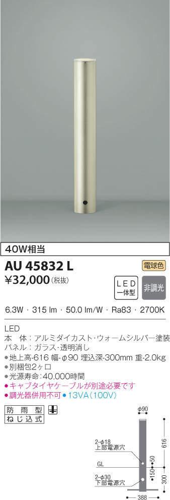 コイズミ照明 照明器具アウトドアライト LEDガーデンライト白熱球40W相当 電球色 非調光AU45832L