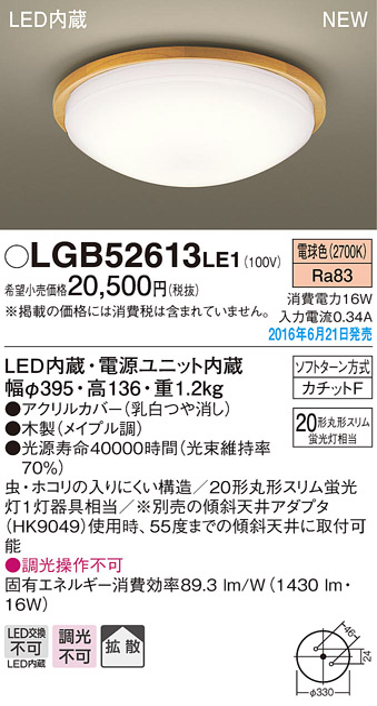 パナソニック Panasonic 照明器具LED小型シーリングライト 電球色 非調光20形丸形スリム蛍光灯1灯器具相当 拡散タイプLGB52613LE1