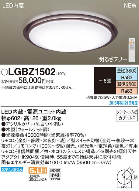 パナソニック Panasonic 照明器具LEDシーリングライト 調光・調色タイプ スタンダードLGBZ1502【~8畳】