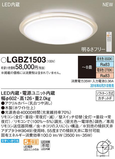 パナソニック Panasonic 照明器具LEDシーリングライト 調光・調色タイプ スタンダードLGBZ1503【~8畳】