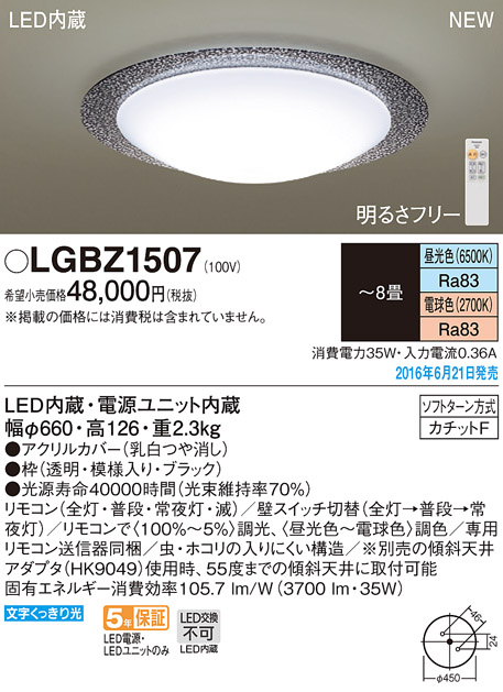 パナソニック Panasonic 照明器具LEDシーリングライト 調光・調色タイプ スタンダードLGBZ1507【~8畳】