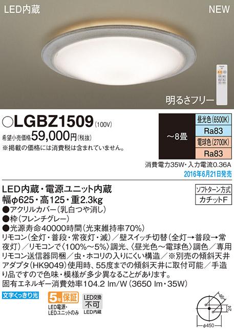 パナソニック Panasonic 照明器具LEDシーリングライト 調光・調色タイプ スタンダードLGBZ1509【~8畳】