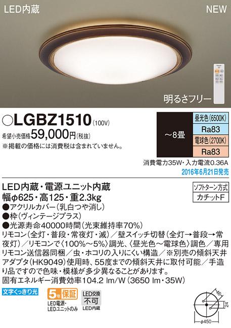 パナソニック Panasonic 照明器具LEDシーリングライト 調光・調色タイプ スタンダードLGBZ1510【~8畳】