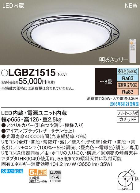 パナソニック Panasonic 照明器具LEDシーリングライト 調光・調色タイプ スタンダードLGBZ1515【~8畳】