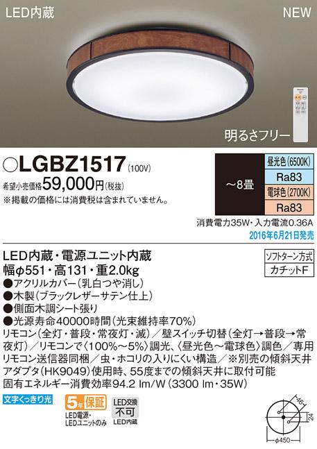 パナソニック Panasonic 照明器具LEDシーリングライト 調光・調色タイプ スタンダードLGBZ1517【~8畳】