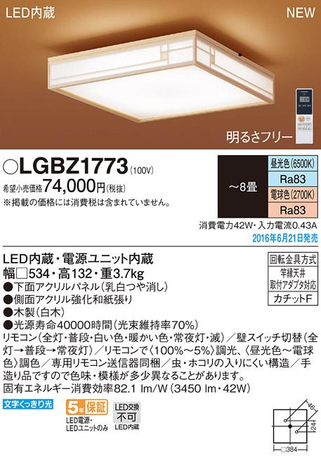 パナソニック Panasonic 照明器具和風LEDシーリングライト 調光・調色タイプLGBZ1773【~8畳】