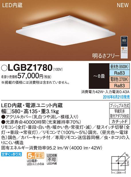 パナソニック Panasonic 照明器具和風LEDシーリングライト 調光・調色タイプLGBZ1780【~8畳】