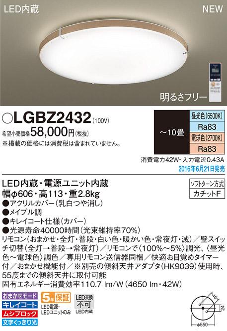 パナソニック Panasonic 照明器具寝室用LEDシーリングライト 調光・調色タイプLGBZ2432【~10畳】