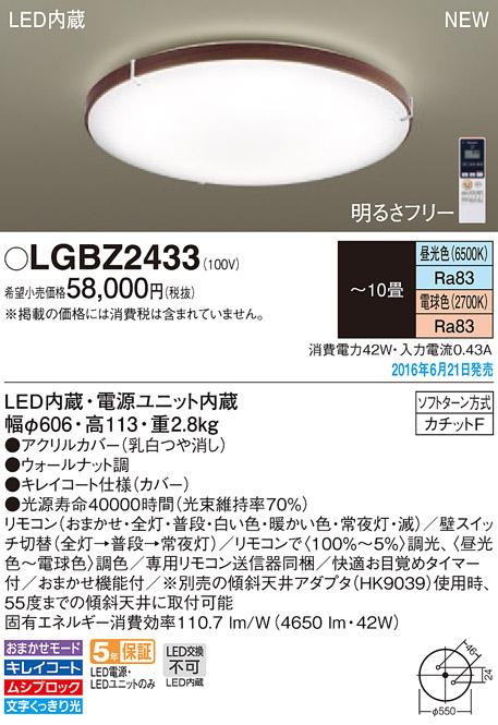 パナソニック Panasonic 照明器具寝室用LEDシーリングライト 調光・調色タイプLGBZ2433【~10畳】