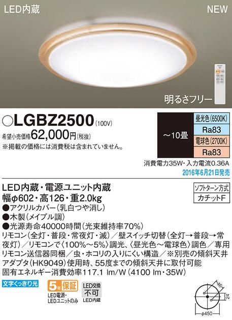 パナソニック Panasonic 照明器具LEDシーリングライト 調光・調色タイプ スタンダードLGBZ2500【~10畳】