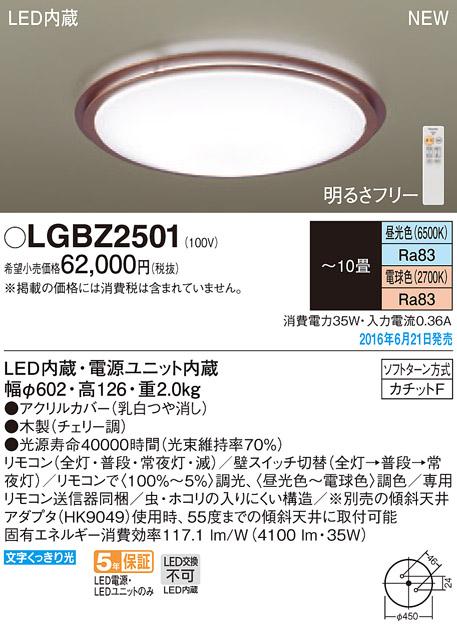 パナソニック Panasonic 照明器具LEDシーリングライト 調光・調色タイプ スタンダードLGBZ2501【~10畳】