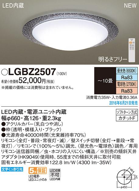 パナソニック Panasonic 照明器具LEDシーリングライト 調光・調色タイプ スタンダードLGBZ2507【~10畳】