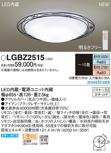 パナソニック Panasonic 照明器具LEDシーリングライト 調光・調色タイプ スタンダードLGBZ2515【~10畳】