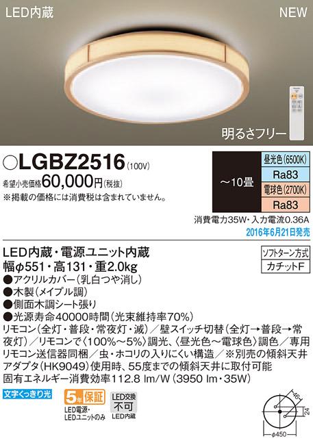 パナソニック Panasonic 照明器具LEDシーリングライト 調光・調色タイプ スタンダードLGBZ2516【~10畳】