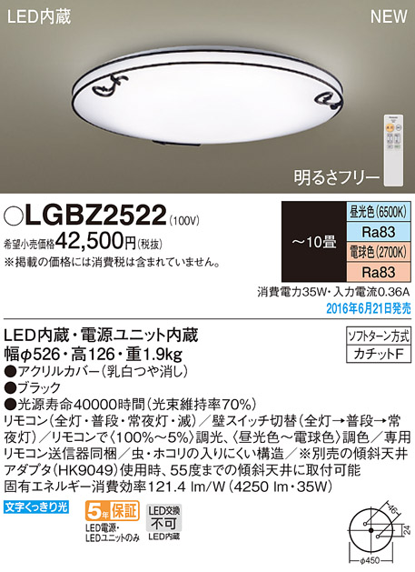 パナソニック Panasonic 照明器具LEDシーリングライト 調光・調色タイプ スタンダードLGBZ2522【~10畳】