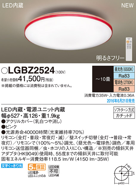 パナソニック Panasonic 照明器具LEDシーリングライト 調光・調色タイプ スタンダードLGBZ2524【~10畳】