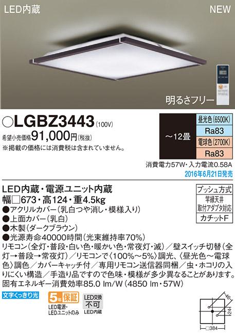 パナソニック Panasonic 照明器具LEDシーリングライト PANELIA 調光・調色タイプLGBZ3443【~12畳】