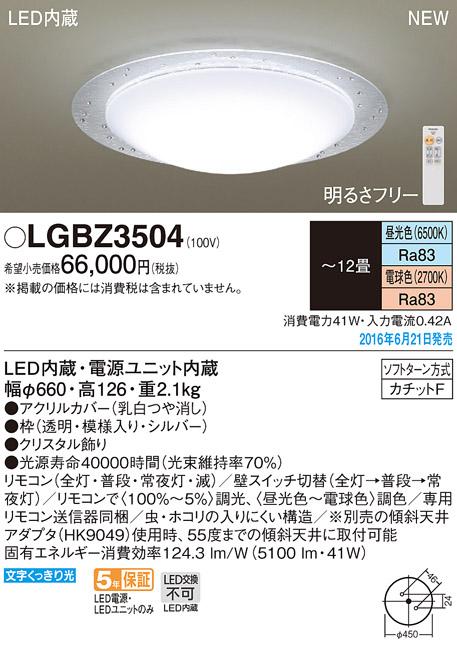 パナソニック Panasonic 照明器具LEDシーリングライト 調光・調色タイプ スタンダードLGBZ3504【~12畳】