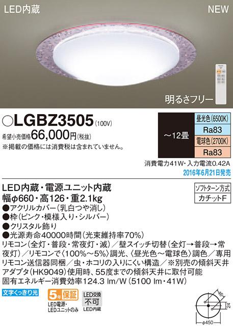 パナソニック Panasonic 照明器具LEDシーリングライト 調光・調色タイプ スタンダードLGBZ3505【~12畳】