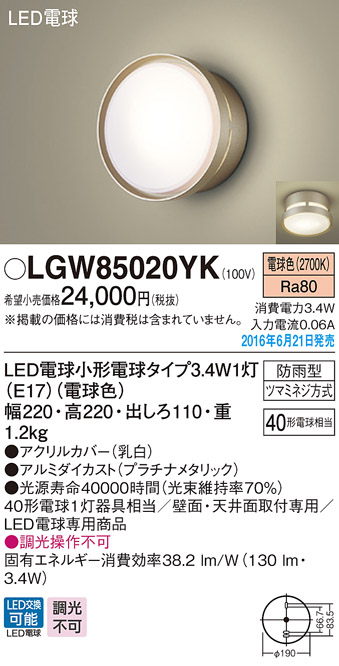 パナソニック Panasonic 照明器具エクステリア LEDポーチライト 電球色40形電球1灯器具相当 防雨型LGW85020YK