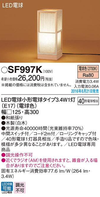 パナソニック Panasonic 照明器具和風LEDフロアスタンド 電球色 床置型40形電球1灯器具相当 中間スイッチ付SF997K