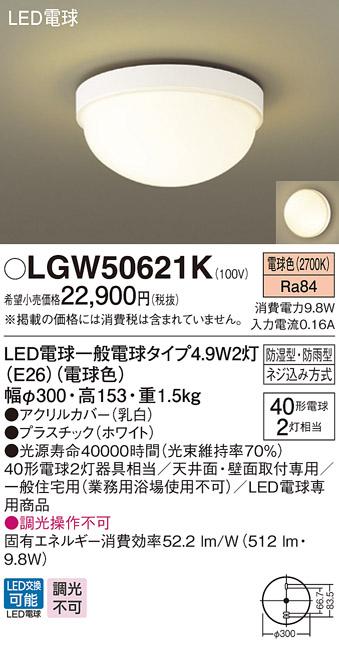 パナソニック Panasonic 照明器具パネルミナ フロート 小型LEDシーリングライト100形電球相当(半埋込タイプ・高気密SB形) 電球色 調光可LGB72779LG1