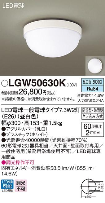 パナソニック Panasonic 照明器具軒下用LED小型シーリングライト 60形電球2灯相当昼白色 非調光 防湿・防雨型LGW50630K
