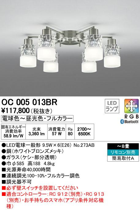 OC005013BRLEDシャンデリア 6灯 8畳用CONNECTED LIGHTING LC-FREE RGB フルカラー調光・調色 Bluetooth対応オーデリック 照明器具 居間・リビング向け おしゃれ 天井照明 【~8畳】