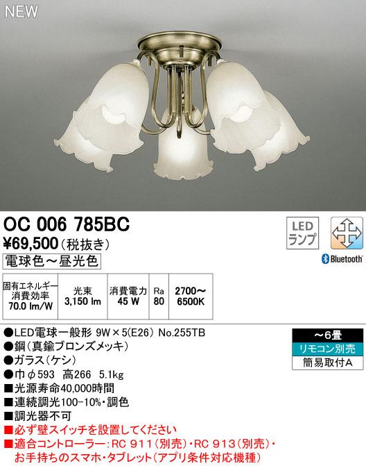 オーデリック 照明器具CONNECTED LIGHTING LEDシャンデリアBluetooth対応 調光・調色タイプOC006785BC【~6畳】