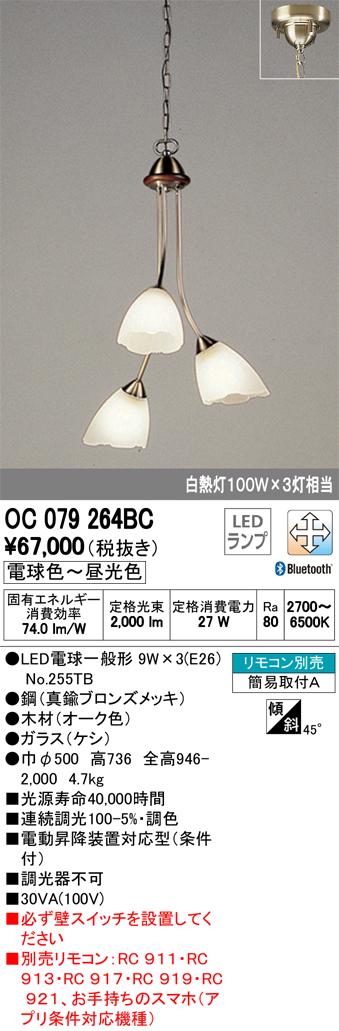 オーデリック 照明器具CONNECTED LIGHTING 吹き抜け用LEDシャンデリアBluetooth対応 調光・調色タイプ 白熱灯100W×3灯相当OC079264BC, ナミエマチ 3fedc946