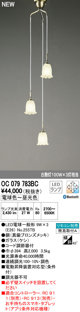OC079783BC吹き抜け用LEDシャンデリア 3灯CONNECTED LIGHTING 調光・調色タイプ Bluetooth対応 白熱灯100W×3灯相当オーデリック 照明器具 高天井
