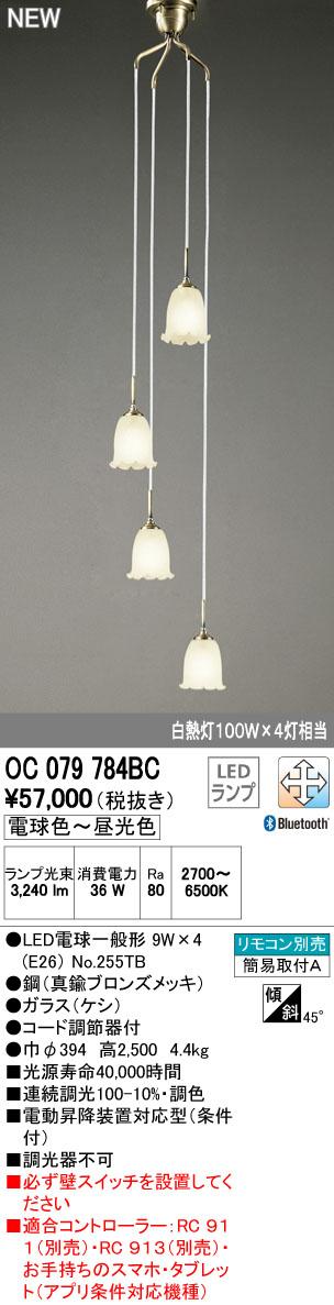 OC079784BC吹き抜け用LEDシャンデリア 4灯CONNECTED LIGHTING 調光・調色タイプ Bluetooth対応 白熱灯100W×4灯相当オーデリック 照明器具 高天井