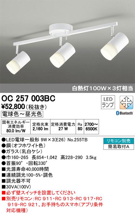 オーデリック 照明器具CONNECTED LIGHTING LEDシャンデリアBluetooth対応 調光・調色タイプ 白熱灯100W×3灯相当OC257003BC
