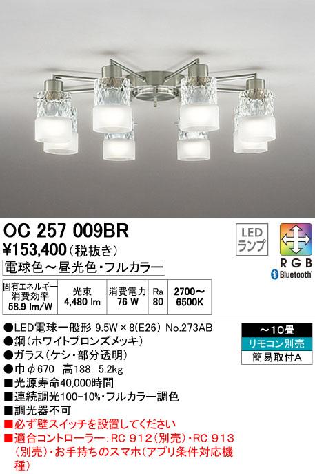 OC257009BRLEDシャンデリア 8灯 10畳用CONNECTED LIGHTING LC-FREE RGB フルカラー調光・調色 Bluetooth対応オーデリック 照明器具 居間・リビング向け おしゃれ 天井照明 【~10畳】
