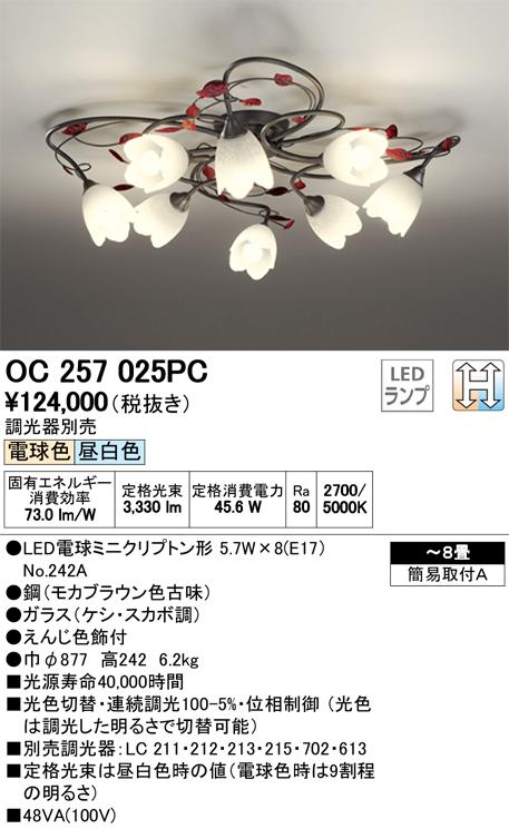 OC257025PCLEDシャンデリア 8灯 8畳用LC-CHANGE光色切替調光オーデリック 照明器具 居間・リビング向け おしゃれ 【~8畳】