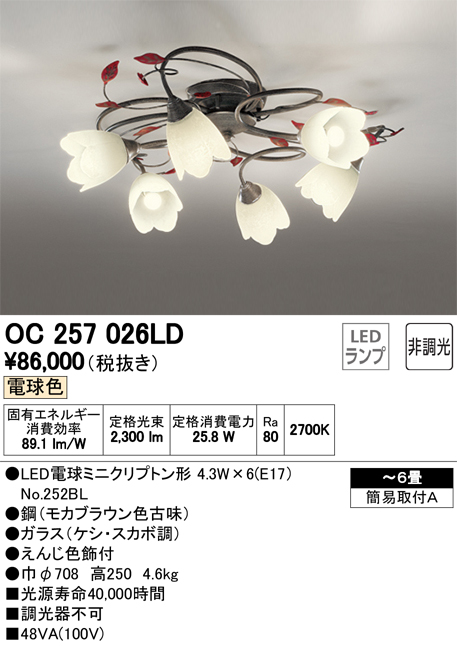 オーデリック 照明器具LEDシャンデリア 電球色OC257026LD【~6畳】