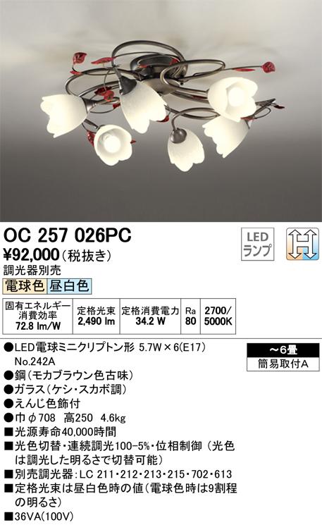 オーデリック 照明器具LEDシャンデリア 光色切替タイプ 連続調光OC257026PC【~6畳】