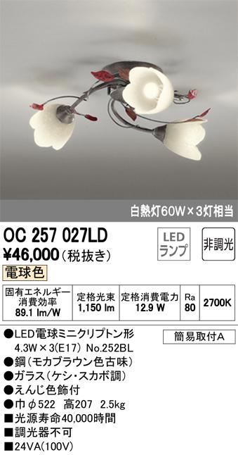 OC257027LDLEDシャンデリア 3灯非調光 電球色 白熱灯60W×3灯相当オーデリック 照明器具 居間・リビング向け おしゃれ