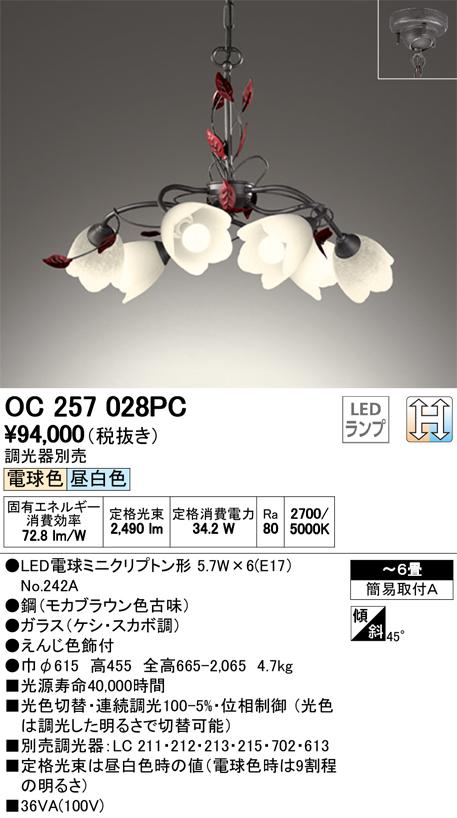OC257028PCLEDシャンデリア 6灯 6畳用LC-CHANGE光色切替調光オーデリック 照明器具 居間・リビング向け おしゃれ 【~6畳】