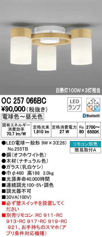 オーデリック 照明器具CONNECTED LIGHTING LEDシャンデリアBluetooth対応 調光・調色タイプ 白熱灯100W×3灯相当OC257066BC